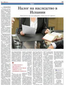 Налог на наследство в Испании - в прессе