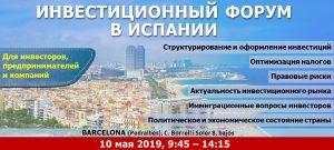 Инвестиционный форум в Испании (Барселона)