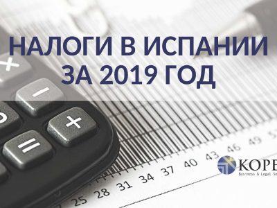 Налоги в Испании за 2019 год